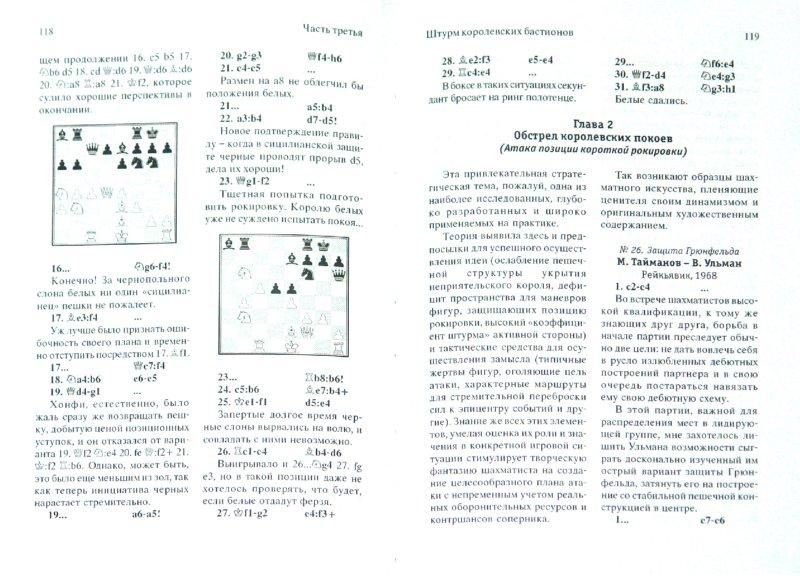 Иллюстрация 1 из 8 для Шахматная школа Марка Тайманова - Марк Тайманов | Лабиринт - книги. Источник: Лабиринт