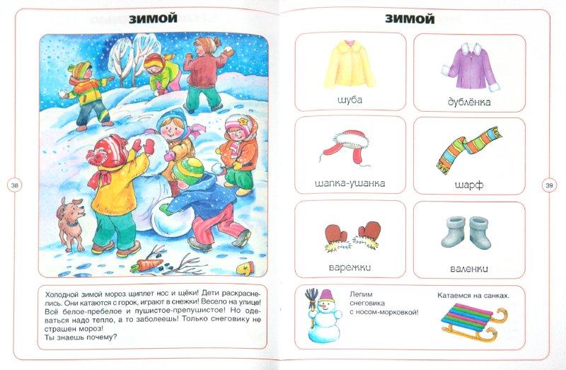 Иллюстрация 1 из 12 для Я познаю мир. Энциклопедия в картинках для малышей | Лабиринт - книги. Источник: Лабиринт