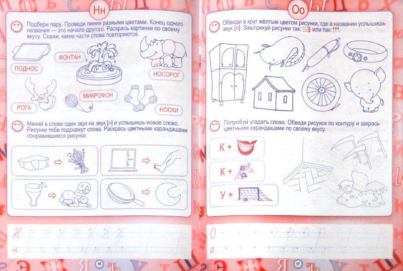 Иллюстрация 1 из 3 для Русский язык. Слова и звуки - Ольга Романенко | Лабиринт - книги. Источник: Лабиринт