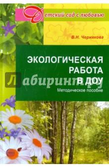 Экологическая работа в ДОУ. Методическое пособие