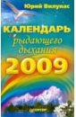 Вилунас Юрий Георгиевич Календарь рыдающего дыхания на 2009 год календарь здоровья на 2009 год