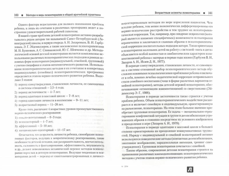 Иллюстрация 1 из 10 для Клиническая психотерапия в общей врачебной практике - Абабков, Васильева, Казаковцев | Лабиринт - книги. Источник: Лабиринт