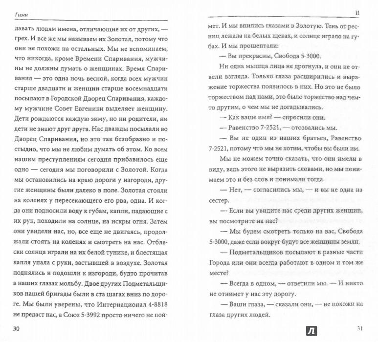 Иллюстрация 1 из 7 для Гимн - Айн Рэнд | Лабиринт - книги. Источник: Лабиринт