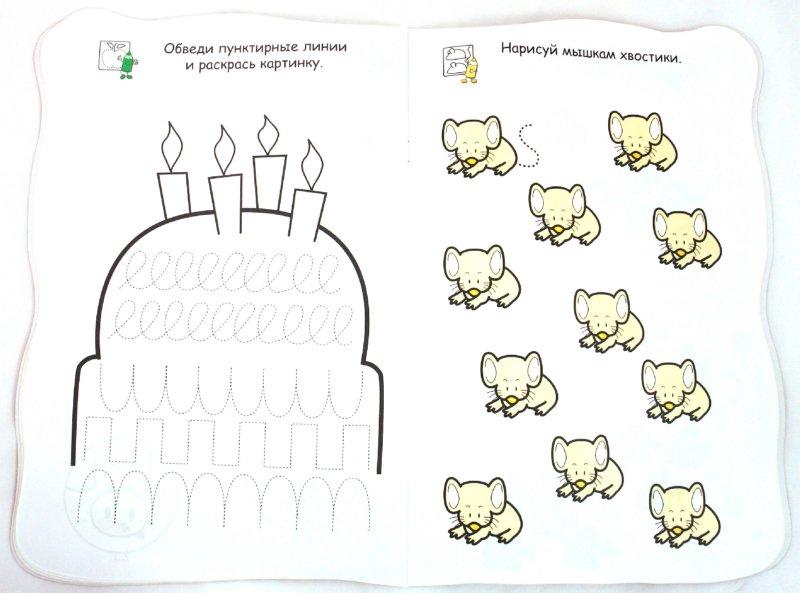 Иллюстрация 1 из 15 для Задания и раскраски. Мишкины любимые задания и раскраски | Лабиринт - книги. Источник: Лабиринт