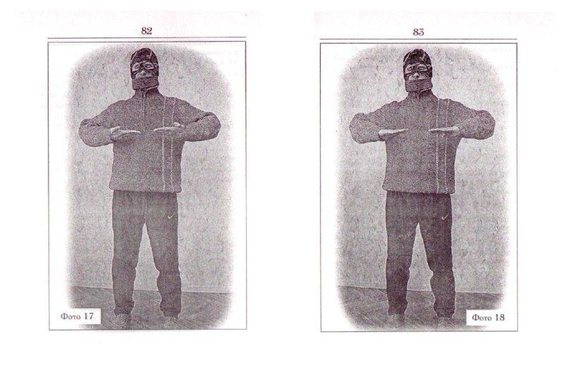 Иллюстрация 1 из 16 для Человек-броня, или Неуязвимый воин. Биоэнергетическая методика развития сверхвозможностей человека - Вадим Уфимцев | Лабиринт - книги. Источник: Лабиринт