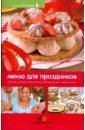 Першина Светлана Евгеньевна Меню для праздников