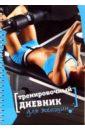 Смолин Егор Тренировочный дневник для женщин