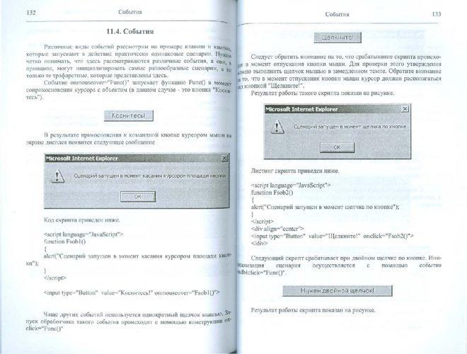 Иллюстрация 1 из 16 для Введение в Web-дизайн (+CD) - Александр Алексеев   Лабиринт - книги. Источник: Лабиринт
