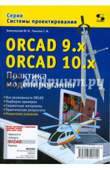 ORCAD 9.x ORCAD 10.x. Практика моделирования orcad pspice 9实用教程
