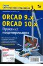 Обложка ORCAD 9.x ORCAD 10.x. Практика моделирования