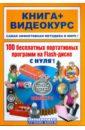 Скачать Букирев 100 бесплатных портативных Лучшие Flash-диск и 100 бесплатных бесплатно