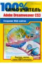 Резников Филипп Абрамович Adobe Dreamweaver CS3. Создание Web-сайтов janine warner dreamweaver cs3 for dummies isbn 9780470175378