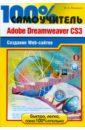 Резников Филипп Абрамович Adobe Dreamweaver CS3. Создание Web-сайтов елистратов ф м пер adobe dreamweaver cs4 офиц учебный курс