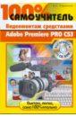 Пташинский Владимир Сергеевич Видеомонтаж Adobe Premiere Pro CS3 (+CD) елена кирьянова самоучитель adobe premiere pro