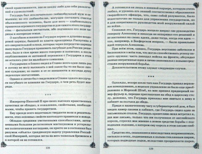Иллюстрация 1 из 22 для В царской ставке - Александр Бубнов | Лабиринт - книги. Источник: Лабиринт