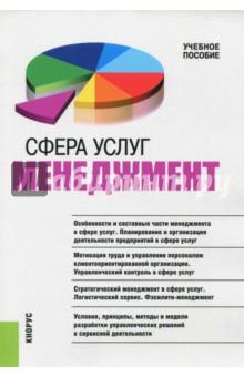 Сфера услуг. Менеджмент сфера услуг экономика менеджмент маркетинг cdpc