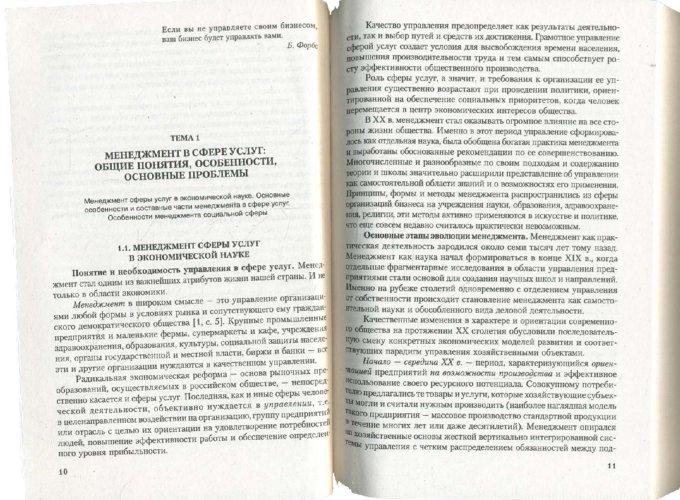 Иллюстрация 1 из 3 для Сфера услуг. Менеджмент - Т. Бурменко | Лабиринт - книги. Источник: Лабиринт
