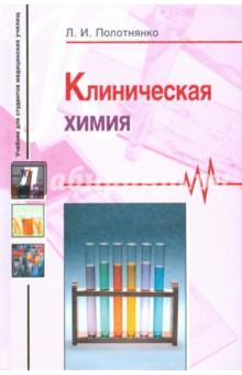 Клиническая химия