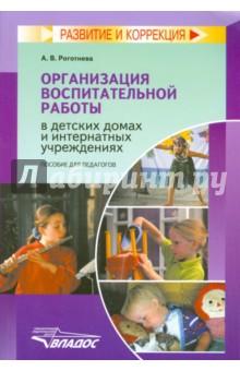 Организация воспитательной работы в детских домах и интернатных учреждениях. Пособие для педагогов гель domax для понижения жесткости воды в стиральной машине 1л