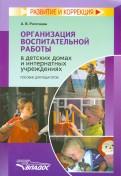 Организация воспитательной работы в детских домах и интернатных учреждениях. Пособие для педагогов