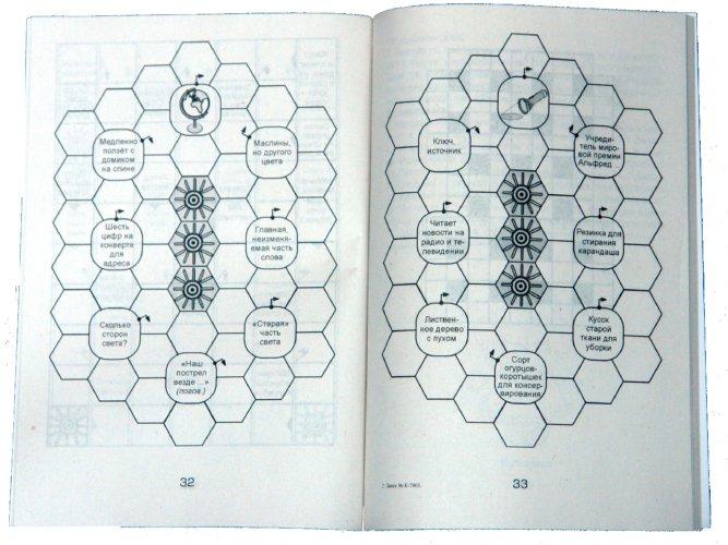 Иллюстрация 1 из 5 для Сканворды с Незнайкой-18 | Лабиринт - книги. Источник: Лабиринт