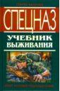 Баленко Сергей Викторович Спецназ. Учебник выживания. Опыт элитных подразделений