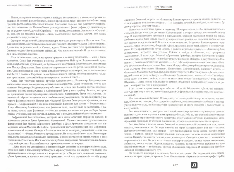 Иллюстрация 1 из 15 для Вспоминая Софроницкого | Лабиринт - книги. Источник: Лабиринт