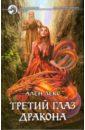 Скачать Лекс Третий глаз дракона Альфа-книга Прошло двенадцать лет Древнее Бесплатно