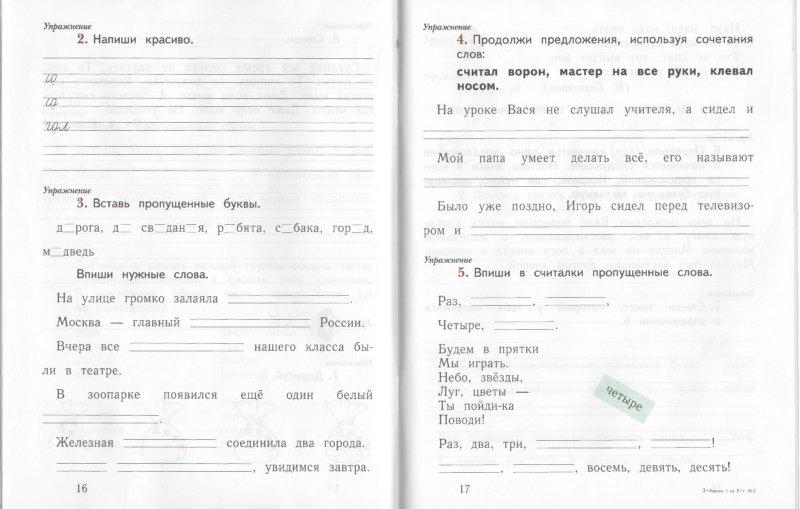 задания русский язык тетрадь домашние готовые класс 2 рабочая 1