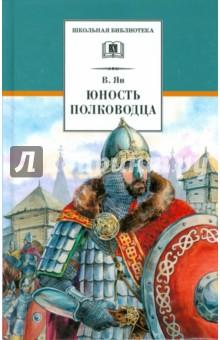 Юность полководца: историческая повесть о юности и победах Александра Невского
