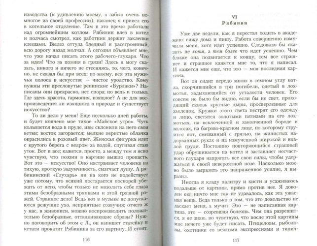 Иллюстрация 1 из 10 для Красный цветок: Рассказы и сказки - Всеволод Гаршин   Лабиринт - книги. Источник: Лабиринт