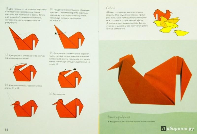 Иллюстрация 1 из 29 для Оригами. Животные из бумаги - Дэвид Митчелл | Лабиринт - книги. Источник: Лабиринт