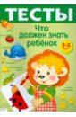 Попова И. Что должен знать ребенок 2-3 лет. Тесты. Выпуск 2 попова и что должен знать ребенок 2 3 лет тесты выпуск 3