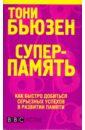 Бьюзен Тони Суперпамять (новая обложка)