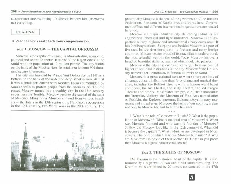 Иллюстрация 1 из 3 для Английский язык для поступающих в ВУЗы - Валентина Радовель | Лабиринт - книги. Источник: Лабиринт