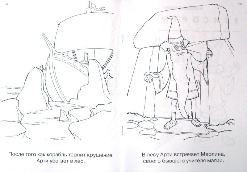 Иллюстрация 1 из 8 для Шрэк Третий: Волшебные приключения | Лабиринт - книги. Источник: Лабиринт