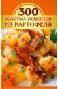 Корнева М.В. 300 золотых рецептов из картофеля цена