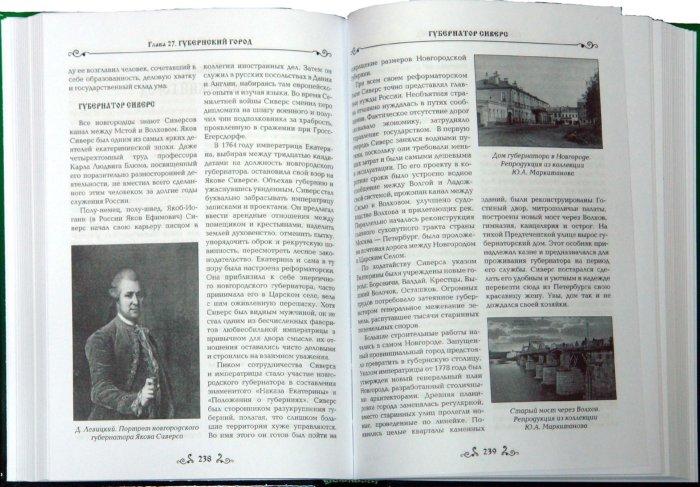Иллюстрация 1 из 11 для История Великого Новгорода - Виктор Смирнов   Лабиринт - книги. Источник: Лабиринт