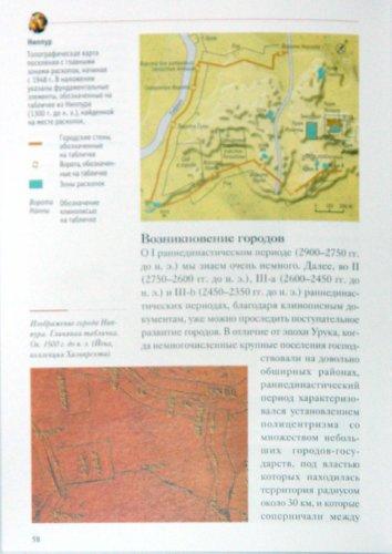 Иллюстрация 1 из 16 для Месопотамия: колыбель человечества - Кьяра Бардески | Лабиринт - книги. Источник: Лабиринт