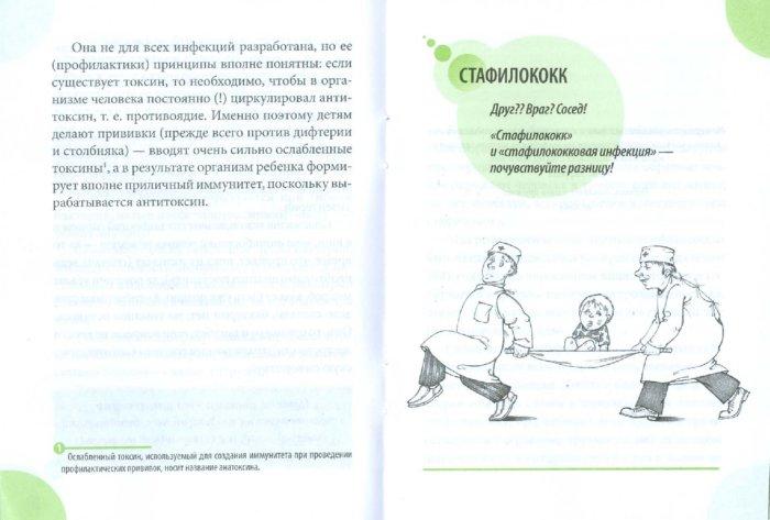 Иллюстрация 1 из 3 для Бактерии и бактериальные инфекции. Стафилококк - Евгений Комаровский | Лабиринт - книги. Источник: Лабиринт
