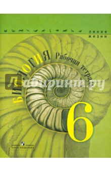 Гдз Биология 6 Класс Рабочая Тетрадь Пасечник 2016 Линия Жизни Фгос