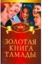 Бердышев Сергей Золотая книга тамады бердышев сергей золотая книга тамады