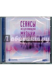 CDmp3 Сеансы исцеляющей музыки часть 2. Рыжов Юрий
