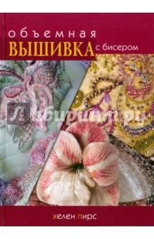 Купить книги объемная вышивка