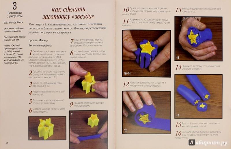 Иллюстрация 1 из 43 для Изделия и бижутерия из глины полимерной. Практическое руководство - Синди Холт | Лабиринт - книги. Источник: Лабиринт