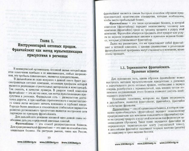Иллюстрация 1 из 4 для Менеджер среднего звена: ступени карьерного роста - Игорь Чернов | Лабиринт - книги. Источник: Лабиринт