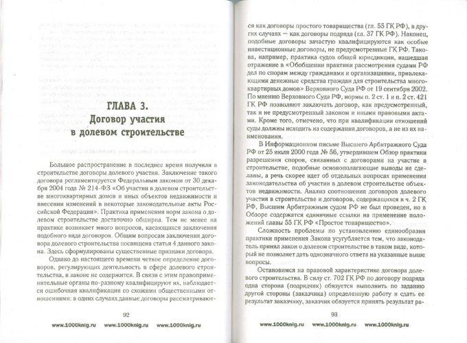 Иллюстрация 1 из 6 для Договоры в строительстве с комментариями - Алексей Сутягин | Лабиринт - книги. Источник: Лабиринт