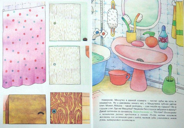 Иллюстрация 1 из 14 для Я иду искать. | Лабиринт - книги. Источник: Лабиринт