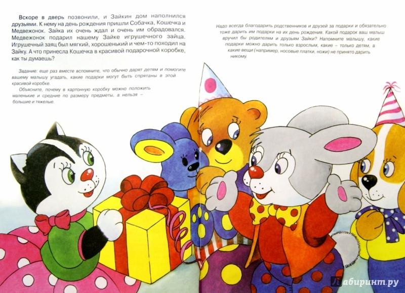 Иллюстрация 1 из 14 для Еще про зайку - Громова, Савушкин | Лабиринт - книги. Источник: Лабиринт