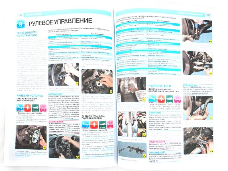 Иллюстрация 1 из 3 для Renault Logan. Руководство по эксплуатации, техническому обслуживанию и ремонту - Погребной, Шульгин | Лабиринт - книги. Источник: Лабиринт